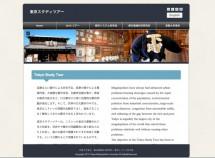 大学イベントサイト 新規