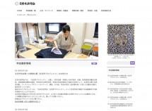 日本生活学会 wordpress移行