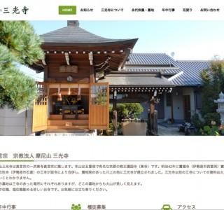 寺院 wordpress新規