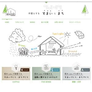 建築士事務所様ホームページ