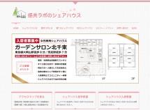 賃貸住宅PRサイト wordpress新規
